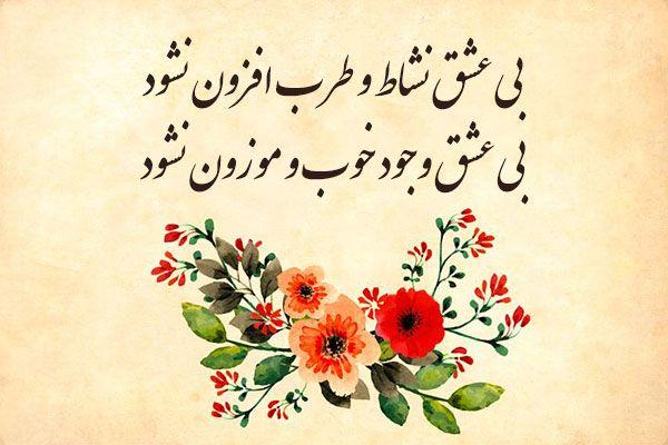 شعر عاشقانه مولانا زیباترین اشعار غزل ها و رباعایات مولانا درباره عشق Rumi Love Love Poems Persian Pattern