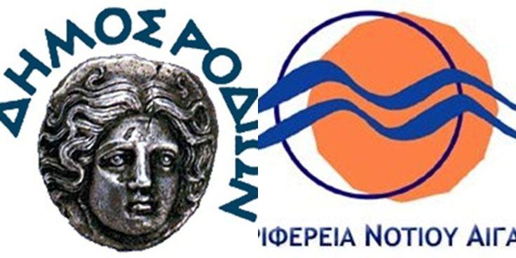 ΔΗΜΟΣ ΡΟΔΟΥ - ΠΕΡΙΦΕΡΕΙΑ Ν. ΑΙΓΑΙΟΥ