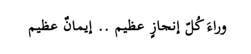 behind every great success is a great faith  - غازي القصيبي