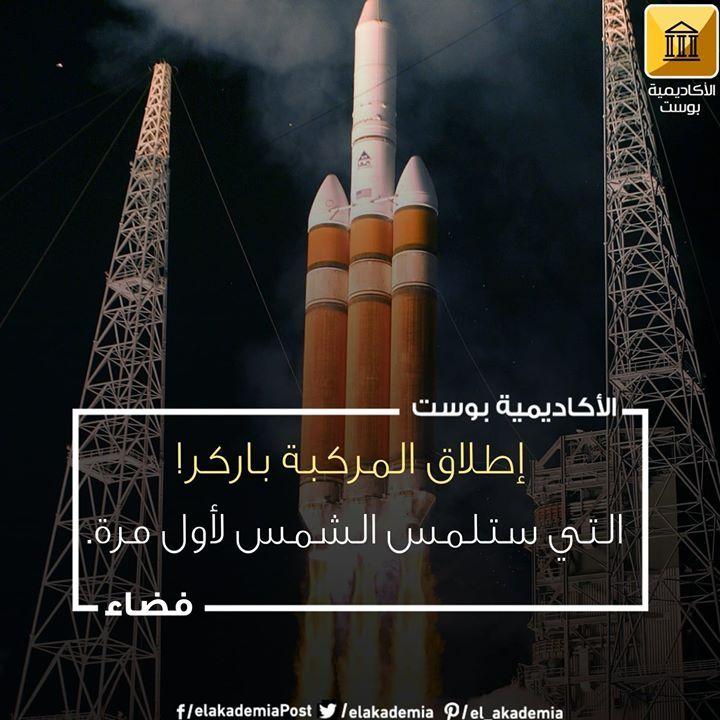 إطلاق المركبة الفضائية باركر التي ستلمس الشمس موعد الإطلاق اليوم الأحد الساعة 9 31 صباحا بتوقيت القاهرة من مركز كيندي Convenience Store Products Movie Posters
