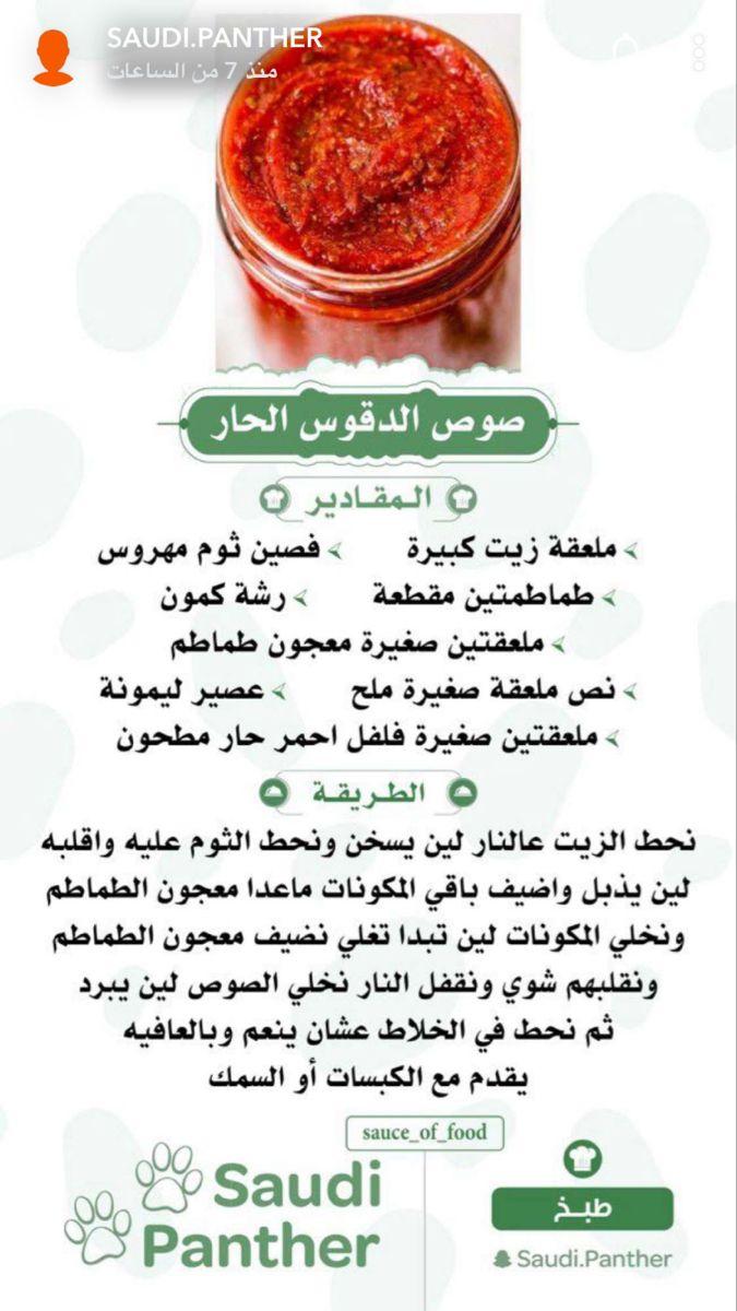 Pin By Memo Ali On الاكل Food Cooking Arabic Food