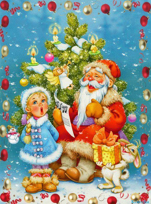 Дед Мороз со Снегурочкой поют возле новогодней елки и заяц с подарком - Новый год, Анимации, открытки, блестяшки (коллажи, пожелания, поздравления, открытки, в блог, в форум, в соцсети)