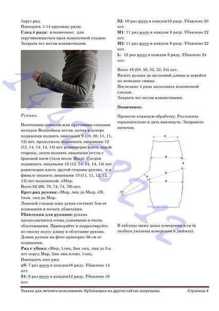 Мобильный LiveInternet Оригинальный пуловер спицами | ЖЕЛЕ73 - Дневник ЖЕЛЕ73 |