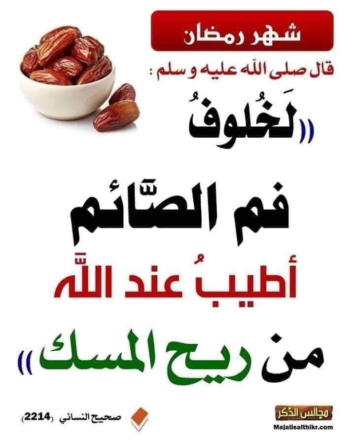 شهر رمضان Ahadith Ramadan Islamic Quotes