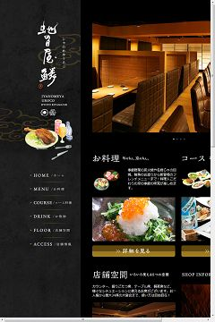 京都木屋町の居酒屋さん鱗(うろこ)様: (2014年5月制作)  http://www.uroco-kyoto.com/ #Web_Design