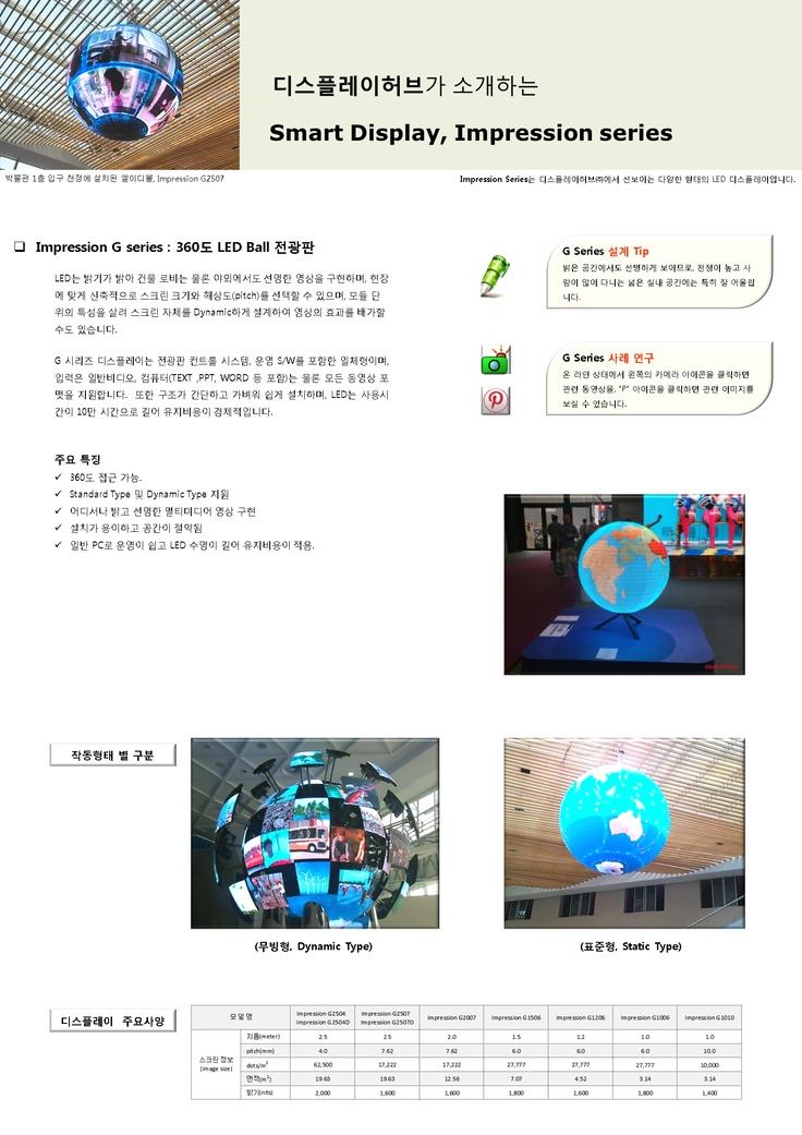 360도 LED Ball인 Impression G Series 카다록입니다. 이미지를 클릭하시면 full version 카다록을 다운받는 링크로 연결됩니다.