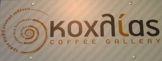 Κοχλίας Coffee Gallery
