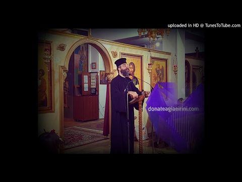 Κάνε το σπίτι σου παράδεισο - Ο π. Ανδρέας Κονάνος στον Ιερό Ναό Αγ. Ειρήνης Χρυσοβαλάντου - YouTube