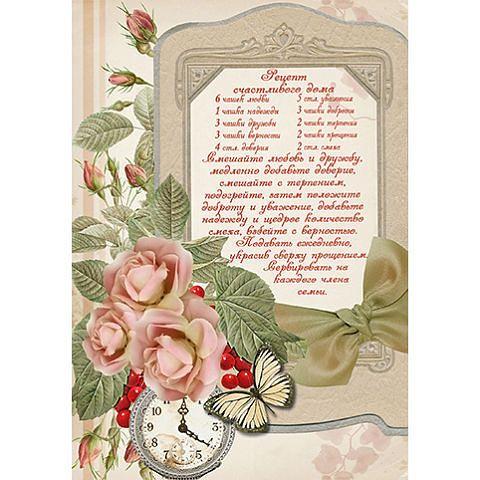 """""""Рецепты счастья"""" и благословление дому. / Декупаж / Картинки для декупажа"""