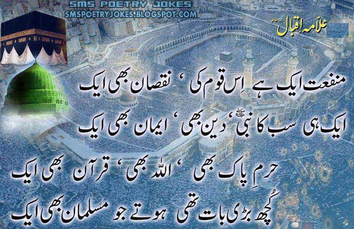 Urdu Islamic Picture Poetry by Dr. Allama Muhammad Iqbal
