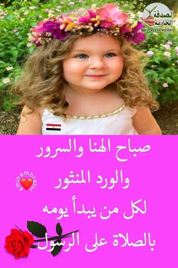 Pin By Maria Trifhat On مساء الورد صباح الورد Flower Girl Dresses Flower Girl Beautiful Babies