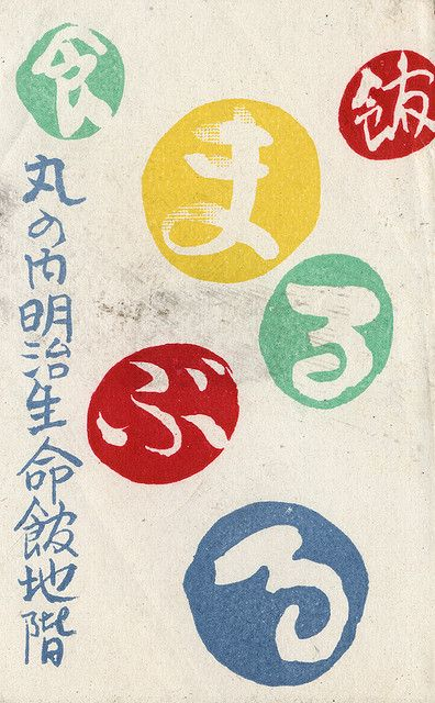 japanese matchbox label by maraid, via Flickr - the simplicity of woodcuts <3