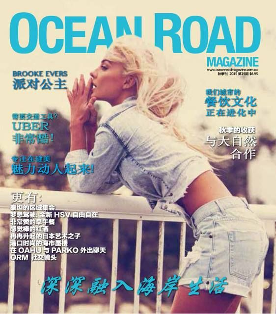 View the New Chinese Version of the Autumn Edition of Ocean Road Magazine at http://issuu.com/ocea…/…/ocean_road_magazine_issue_19_autumn