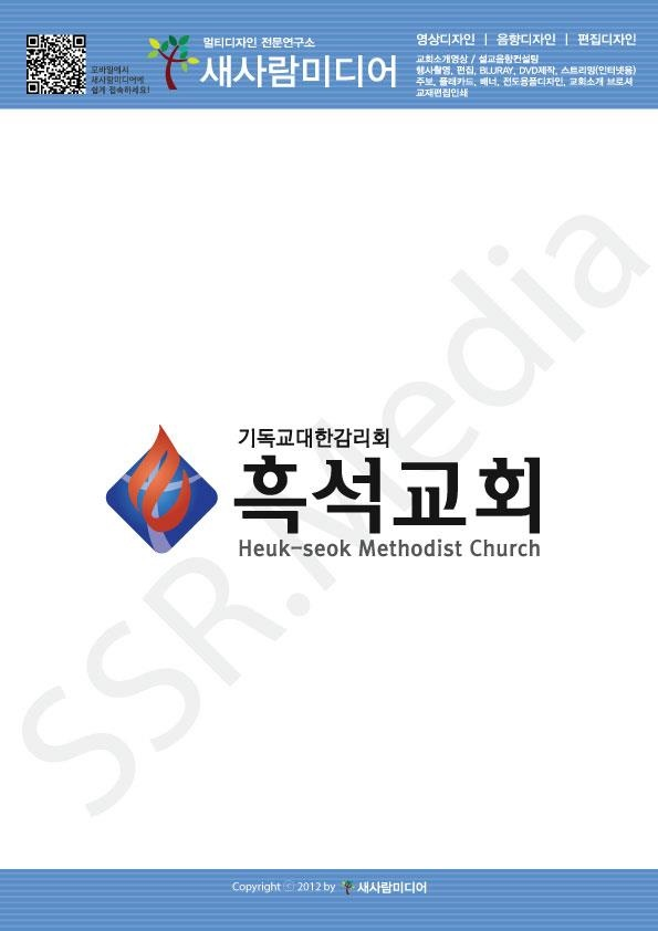 교회 로고 디자인입니다.