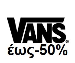 VANS_SALES_-50% Εκπτώσεις μέχρι και -50% ! #fashion #man #woman #shoes
