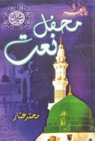 A Best Naat Book Is Presented Here For Muslims This PDF In Urdu And Contains The NaatsThe Term Shareef Reserv