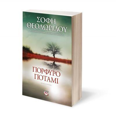 """Διαγωνισμός Manslife με δώρο το βιβλίο""""ΠΟΡΦΥΡΟ ΠΟΤΑΜΙ"""" της συγγραφέως ΣΟΦΗΣ ΘΕΟΔΩΡΙΔΟΥ http://getlink.saveandwin.gr/9dC"""