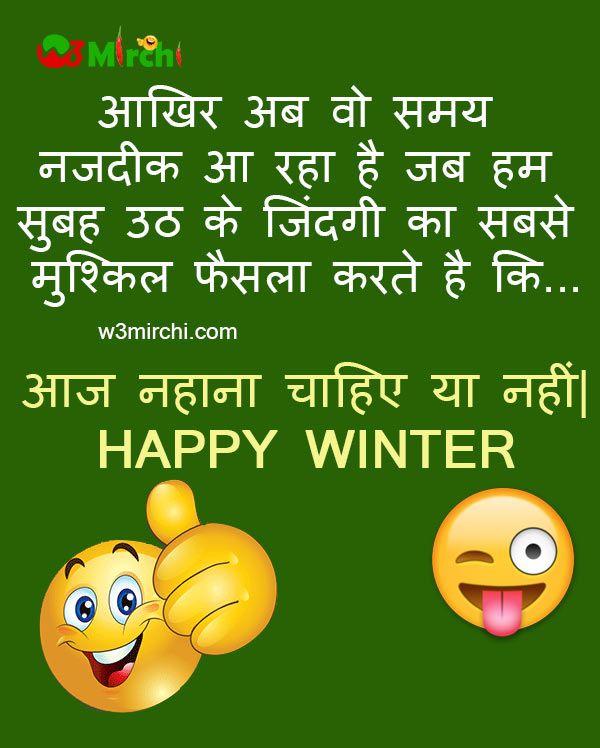 Happy Winter Joke in Hindi