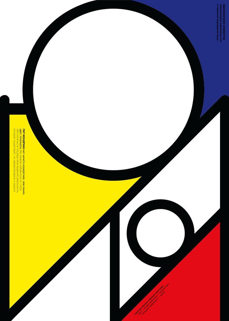 #typeposter #poster #type #bdinstitute #институтбизнесаидизайна #bd_graphic