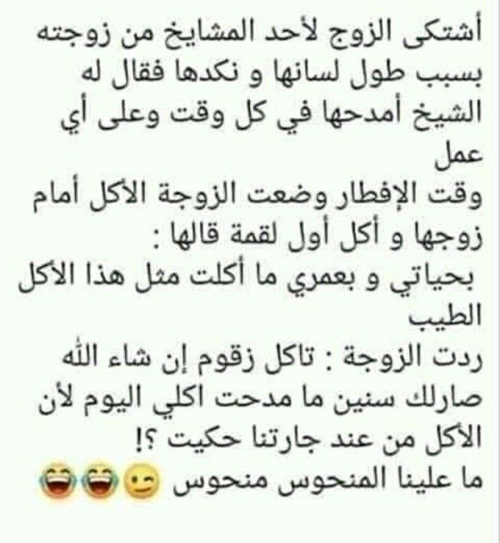 Pin By Rose On نكت رياكشنات ميمز In 2020 Funny Photo Memes Funny Words Funny Photos