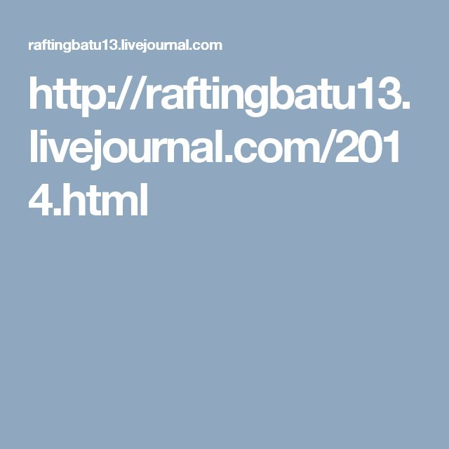 http://raftingbatu13.livejournal.com/2014.html