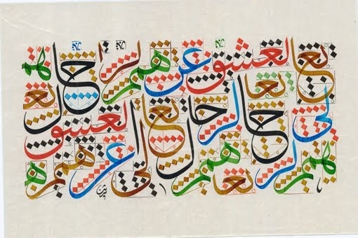 Arabic Calligraphy, practice letters - the rules of dots and lines