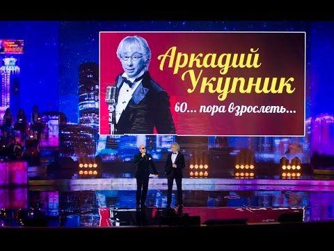 """Юбилейный концерт Аркадия Укупника """"60... пора взрослеть"""""""