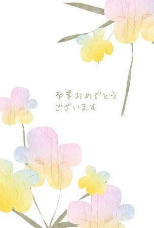 和紙を切り抜いた花のテンプレート 卒業カード 花 イラスト カード