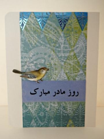 Farsi روز مادر مبارک Mother's Day Singing Bird Handmade Greeting Card