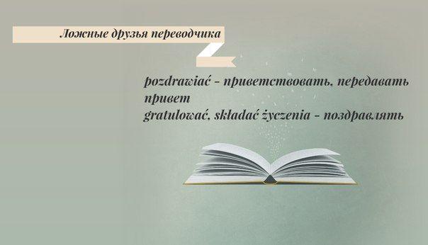 Fałszywi przyjaciele tłumacza