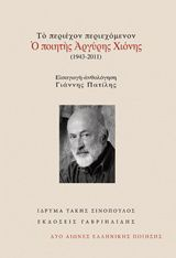 Το περιέχον περιεχόμενον: Ο ποιητής Αργύρης Χιόνης (1943-2011)