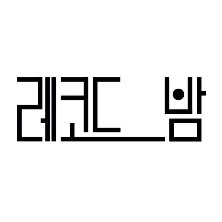 typo hangul typography lettering