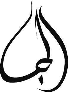 17 meilleures id es propos de tatouage de calligraphie arabe sur pinterest calligraphie - Calligraphie arabe tatouage ...