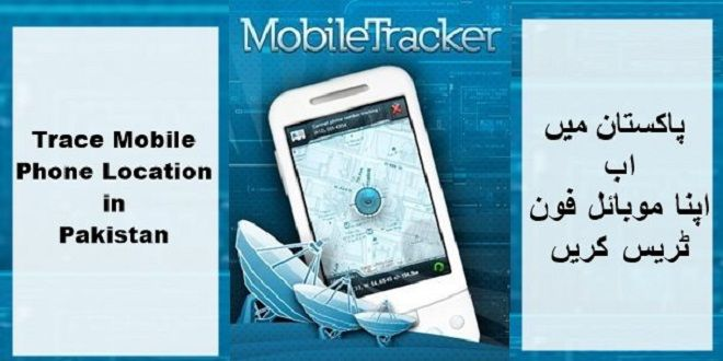 How to Trace Mobile Number in Pakistan
