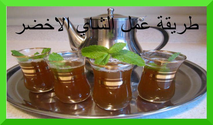 طريقة عمل الشاي الاخضر بالنعناع - فيديو عالي الجودة