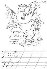 Гномик и яблоко - скачать и распечатать раскраску. Раскраска Огрызок, укус, червяк, гусеница, прописи для дошкольников, прописи по русскому языку скачать, прописи раскраски