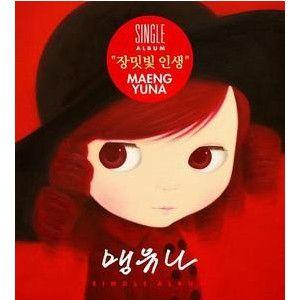 メン・ユナ / [ プロモ用CD ] ばら色の人生 [メン・ユナ]※パッケージに傷があります[CD] :韓国音楽専門ソウルライフレコード