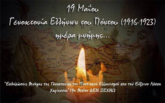 Εκδηλώσεις μνήμης για τη γενοκτονία του Ποντιακού Ελληνισμού από την Εύξεινο Λέσχη Χαρίεσσας