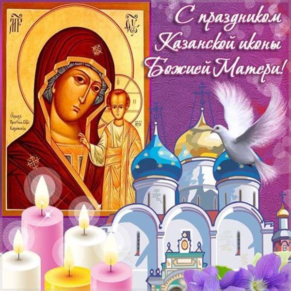 Открытки праздника иконы божьей матери