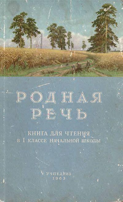 Родная речь для 1-го класса школы СССР. - 1963 г.