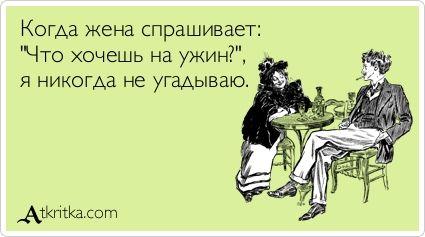 """Открытка: Когда жена спрашивает: """"Что хочешь на ужин?"""", я никогда не угадываю. / (AndrZ)"""