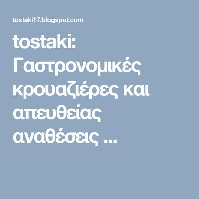 tostaki: Γαστρονομικές κρουαζιέρες και απευθείας αναθέσεις ...