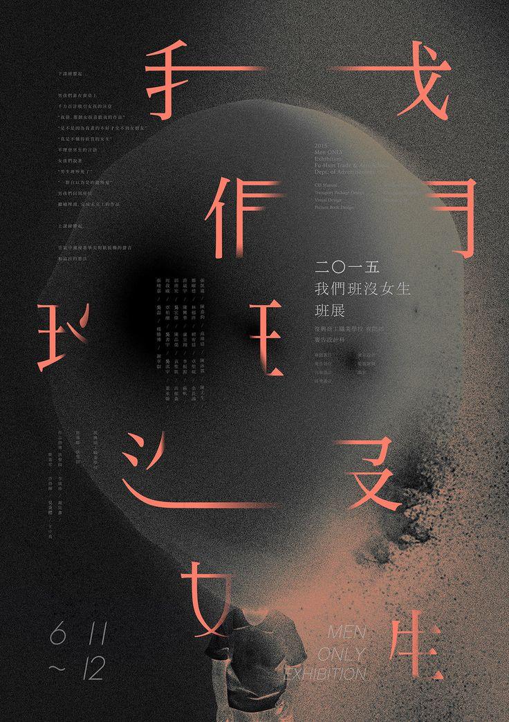 2015 MEN Only Exhibition VI Design / 我們班沒女生 視覺設計 on Behance