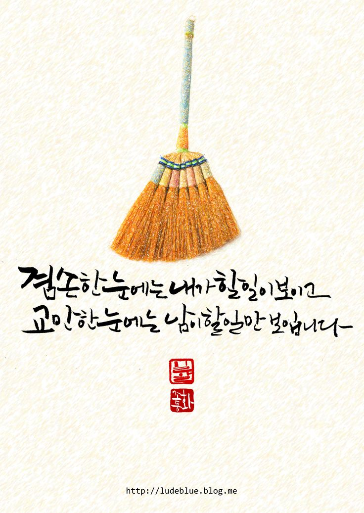 캘리그라피 엽서 / calligraphy postcard  캘리그라피 엽서 / Calligraphy postcard Copyrightⓒ Cho-donghwa   email: ludeblue@naver.com facebook: www.facebook.com/donghwa1 blog: ludeblue.blog.me