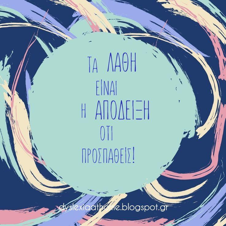 Dyslexia Quote of the day! Τα λάθη είναι η απόδειξη ότι προσπαθείς!