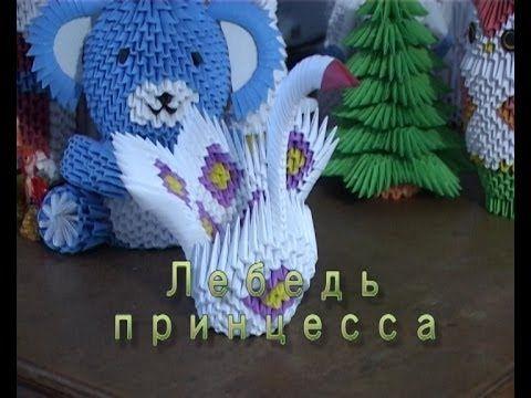Модульное оригами. Лебедь принцесса.(3D origami) - YouTube