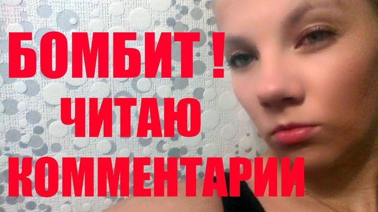 Топ комментарии !БОМБИТ! антигерои YouTube
