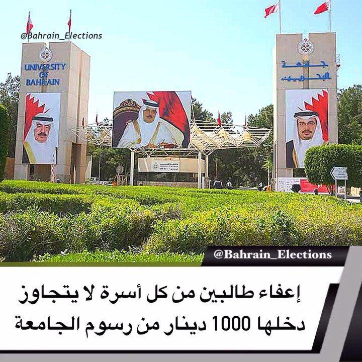 البحرين إعفاء طالبين من كل أسرة لا يتجاوز دخلها 1000 دينار من رسوم الجامعة أصدر رئيس مجلس أمناء جامعة البحرين وزير التربي Bahrain University Baseball Cards