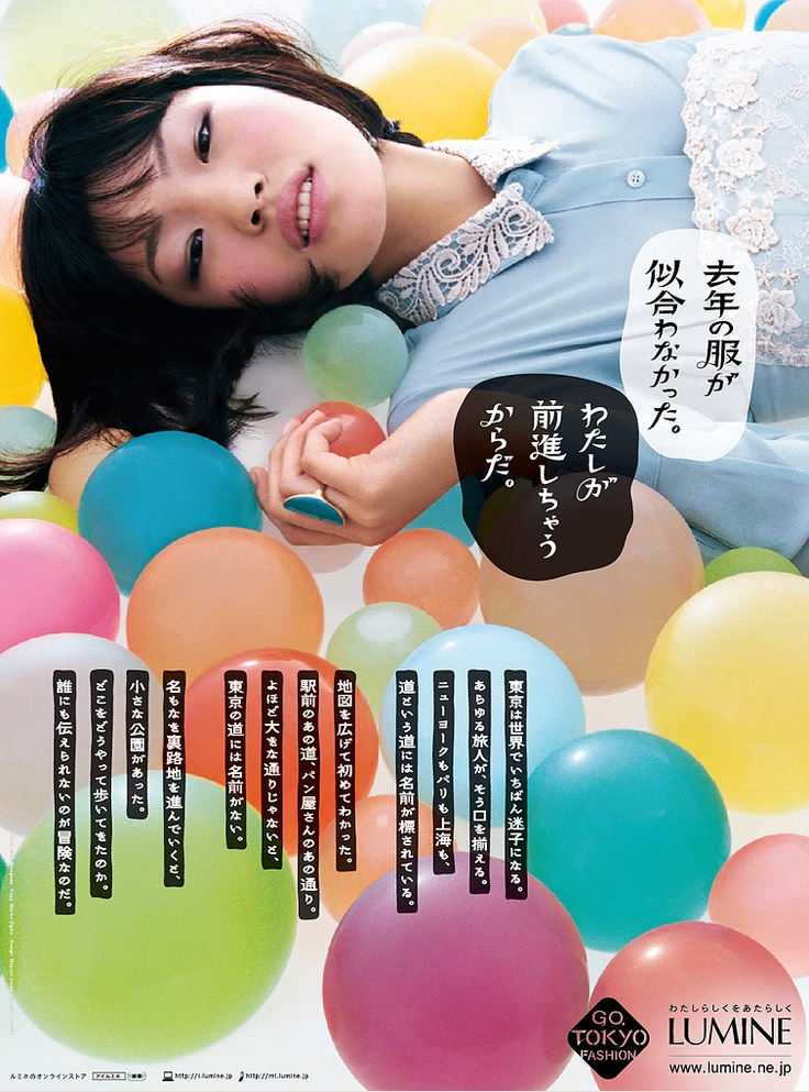 http://www.lumine.ne.jp/world/adgallery/ad_120401.html
