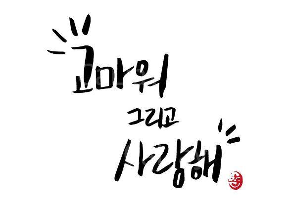 """Cali. Korean """"Thank you and I love you."""""""